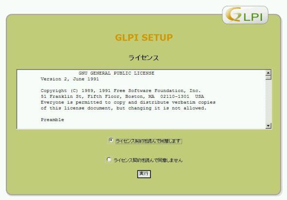 GLPI-install-02.jpg