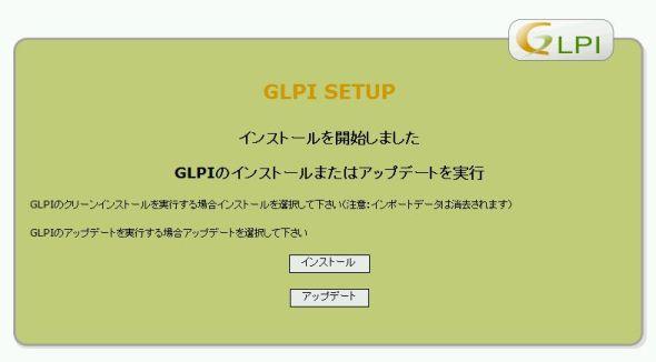 GLPI-install-03.jpg