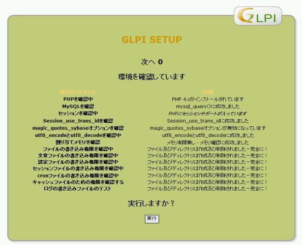 GLPI-install-04.jpg