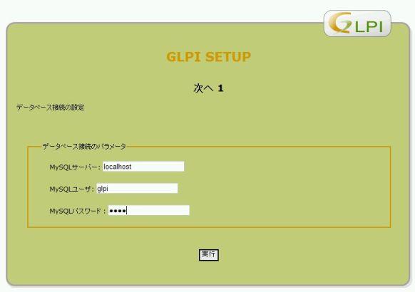 GLPI-install-05.jpg