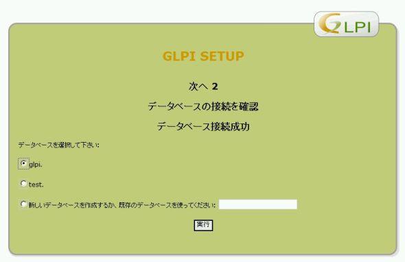 GLPI-install-06.jpg