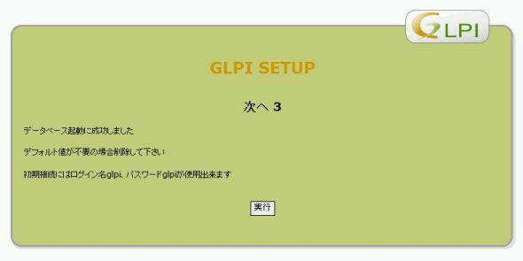 GLPI-install-07.jpg