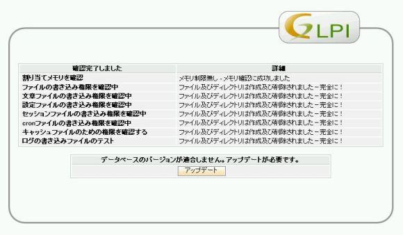 GLPI-install-09.jpg