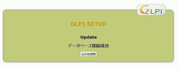 GLPI-install-10.jpg
