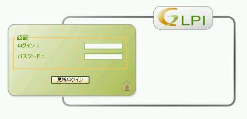 GLPI-install-11.jpg