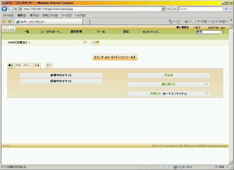 GLPI-install-12.jpg