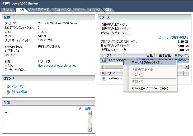 datastore_view_01.jpg